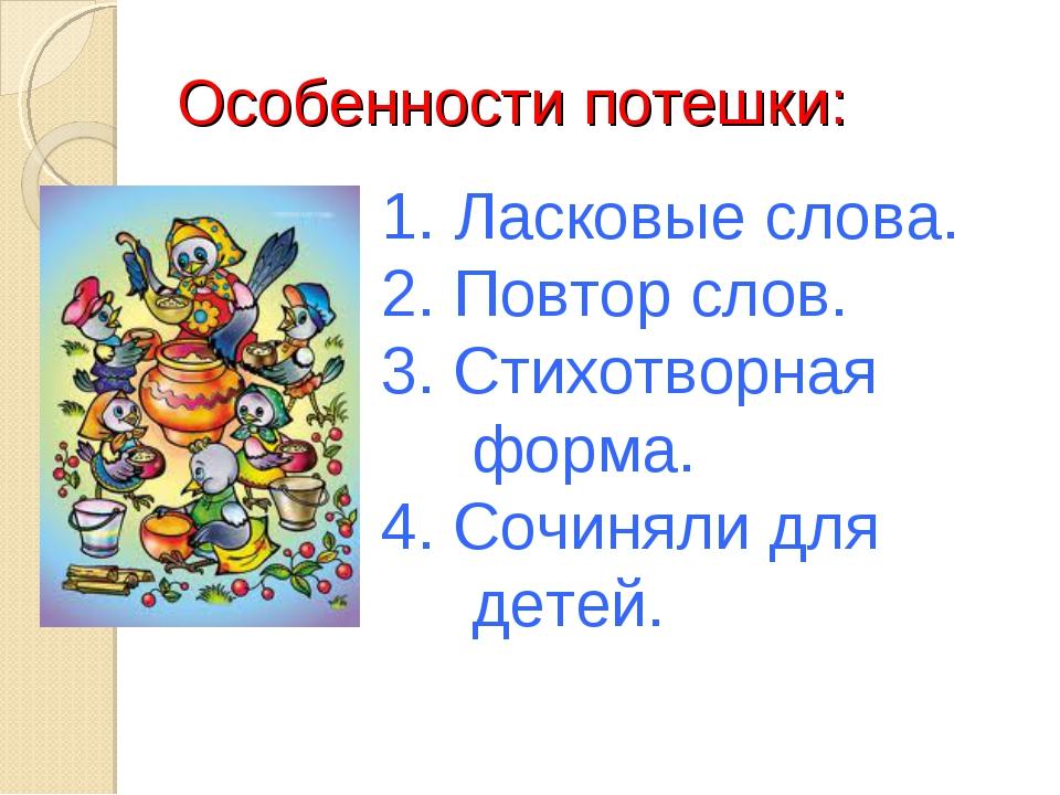 Особенности потешки: 1. Ласковые слова. 2. Повтор слов. 3. Стихотворная форма...