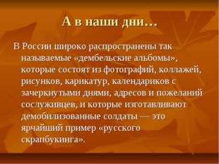 А в наши дни… В России широко распространены так называемые «дембельские альб