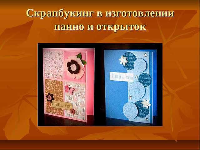Скрапбукинг в изготовлении панно и открыток