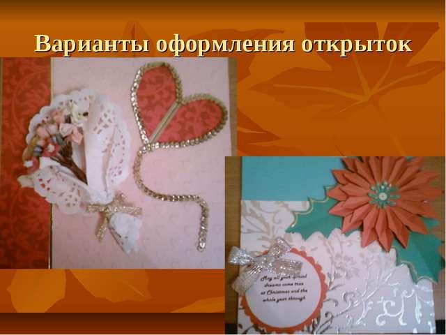 Варианты оформления открыток