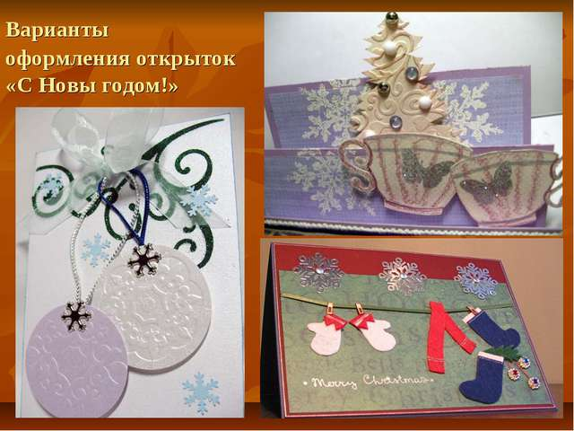 Варианты оформления открыток «С Новы годом!»