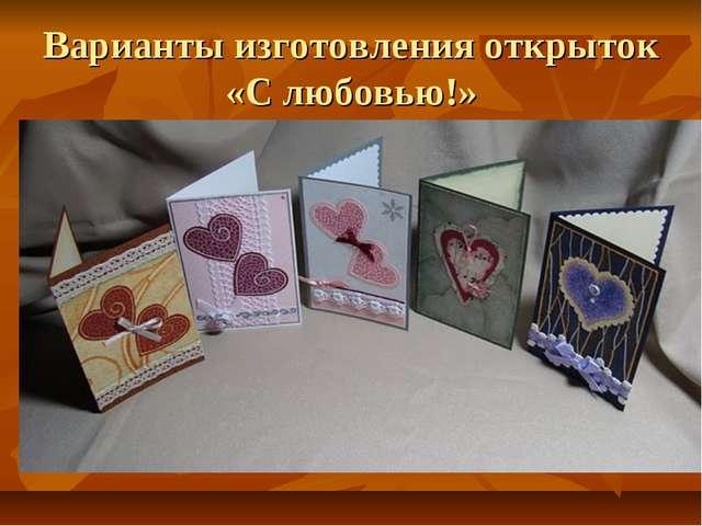 Варианты изготовления открыток «С любовью!»