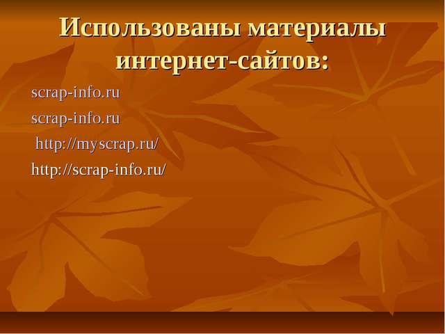 Использованы материалы интернет-сайтов: scrap-info.ru scrap-info.ru http://my...