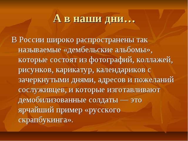 А в наши дни… В России широко распространены так называемые «дембельские альб...