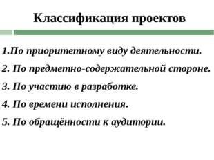 Классификация проектов 1.По приоритетному виду деятельности. 2. По предметно-