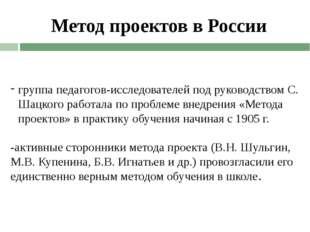 Метод проектов в России группа педагогов-исследователей под руководством С. Ш