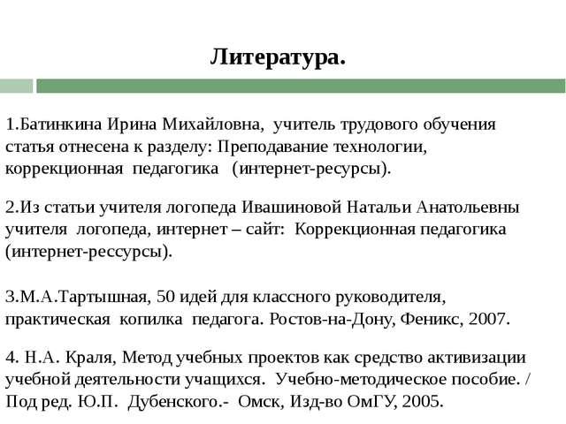Литература.  1.Батинкина Ирина Михайловна, учитель трудового обучения стать...