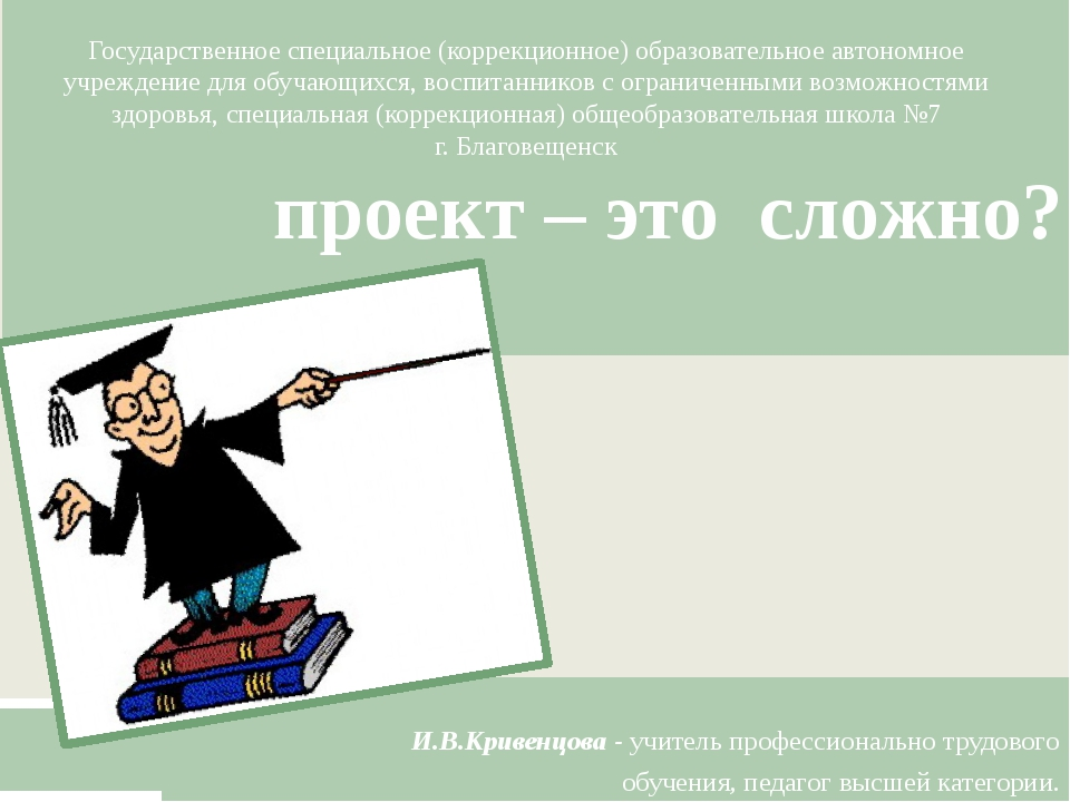 проект – это сложно? И.В.Кривенцова - учитель профессионально трудового обуч...