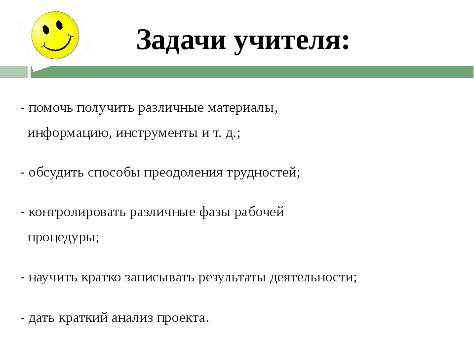 Задачи учителя: - помочь получить различные материалы, информацию, инструмент...