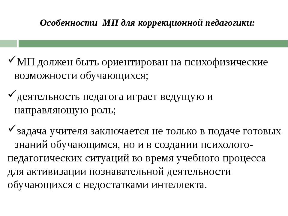 Особенности МП для коррекционной педагогики: МП должен быть ориентирован на п...