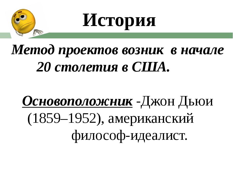 История Метод проектов возник в начале 20 столетия в США. Для семинара проект...
