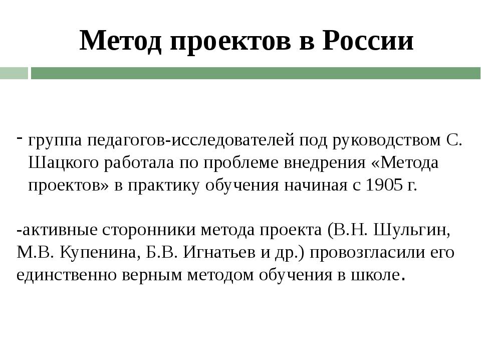Метод проектов в России группа педагогов-исследователей под руководством С. Ш...