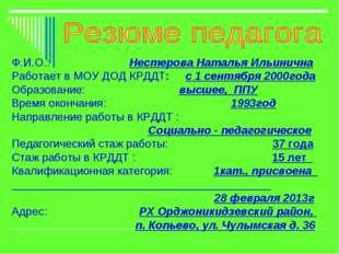 Ф.И.О.: Нестерова Наталья Ильинична Работает в МОУ ДОД КРДДТ: с 1 сентября 20