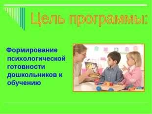 Формирование психологической готовности дошкольников к обучению