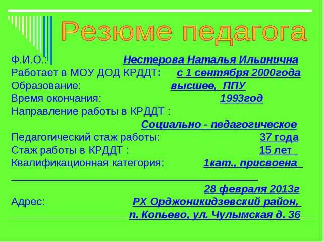 Ф.И.О.: Нестерова Наталья Ильинична Работает в МОУ ДОД КРДДТ: с 1 сентября 20...