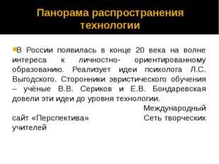 Панорама распространения технологии В России появилась в конце 20 века на вол