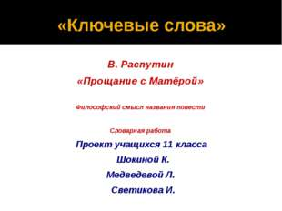«Ключевые слова» В. Распутин «Прощание с Матёрой» Философский смысл названия