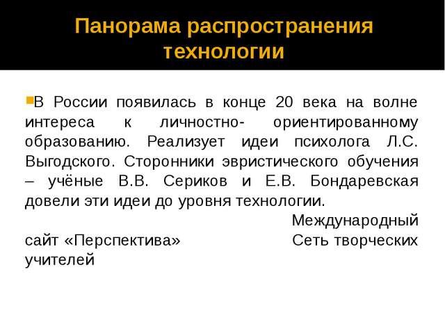 Панорама распространения технологии В России появилась в конце 20 века на вол...