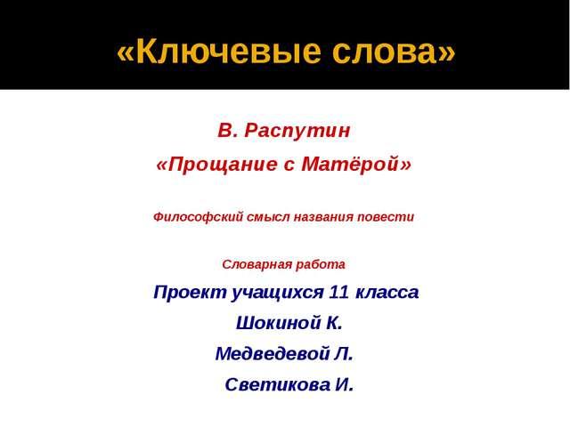 «Ключевые слова» В. Распутин «Прощание с Матёрой» Философский смысл названия...