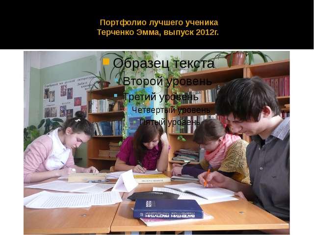 Портфолио лучшего ученика Терченко Эмма, выпуск 2012г.