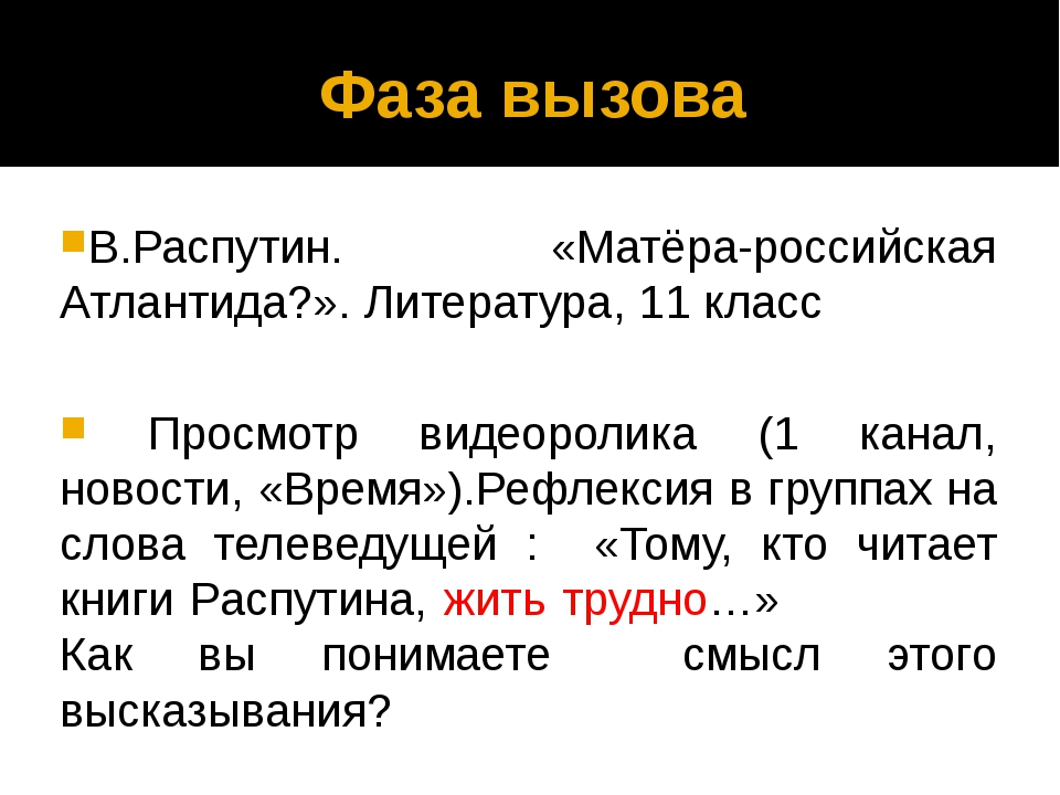 Фаза вызова В.Распутин. «Матёра-российская Атлантида?». Литература, 11 класс...