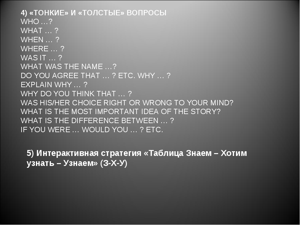 4) «ТОНКИЕ» И «ТОЛСТЫЕ» ВОПРОСЫ WHO …? WHAT … ? WHEN … ? WHERE … ? WAS IT … ?...