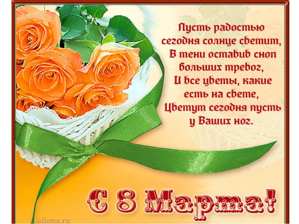 Поздравления с 8 короткие с 8 марта