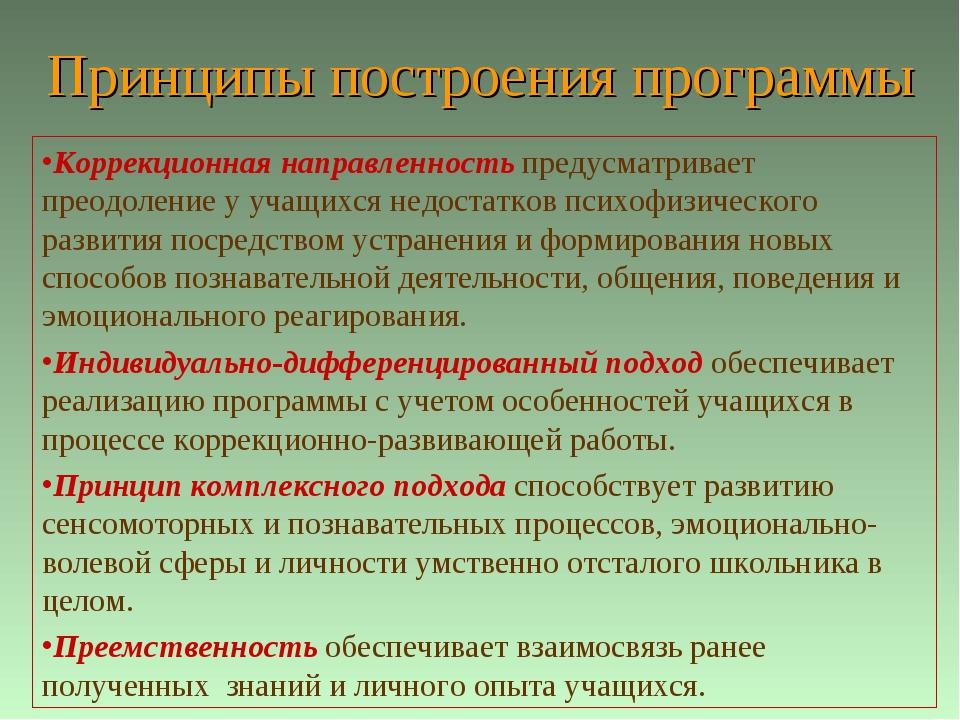 Принципы построения программы Коррекционная направленность предусматривает пр...
