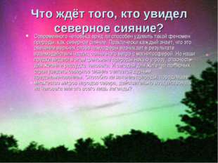 Что ждёт того, кто увидел северное сияние? Современного человека вряд ли спос