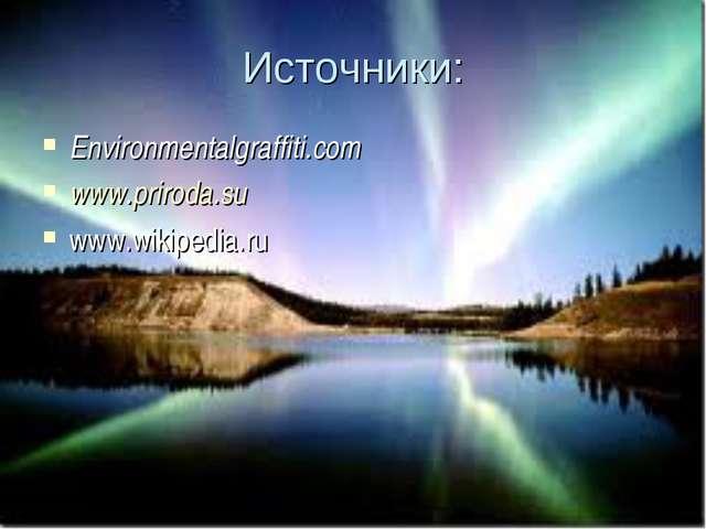 Источники: Environmentalgraffiti.com www.priroda.su www.wikipedia.ru