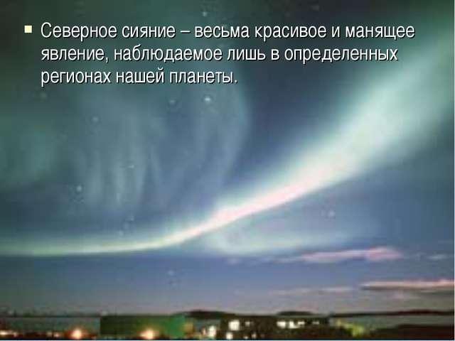 Северное сияние – весьма красивое и манящее явление, наблюдаемое лишь в опред...