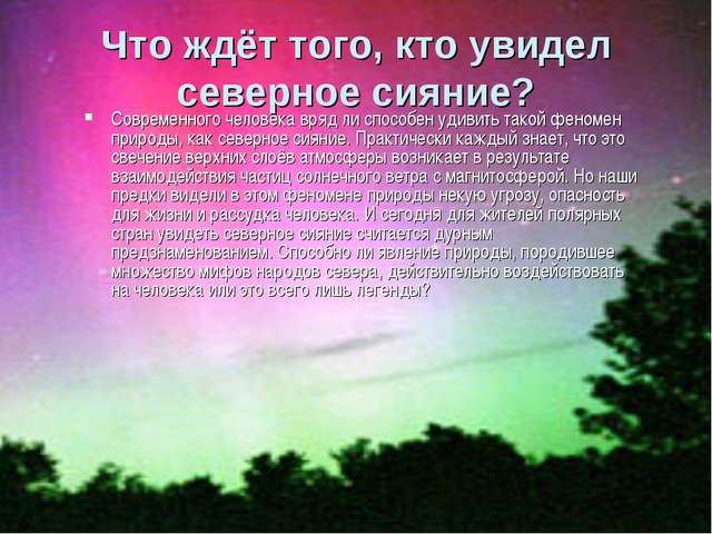 Что ждёт того, кто увидел северное сияние? Современного человека вряд ли спос...