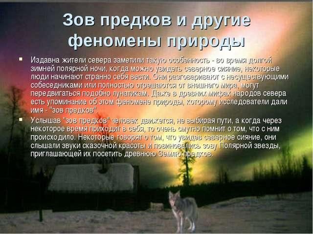Зов предков и другие феномены природы Издавна жители севера заметили такую ос...