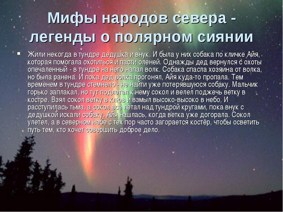 Мифы народов севера - легенды о полярном сиянии Жили некогда в тундре дедушка...