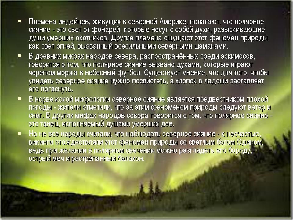 Племена индейцев, живущих в северной Америке, полагают, что полярное сияние -...
