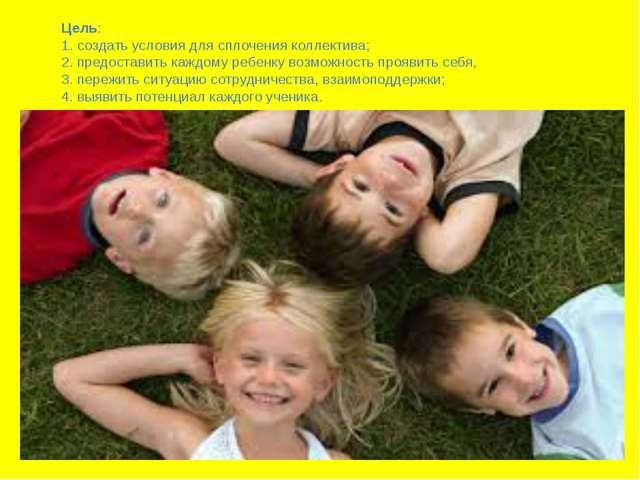 Цель: 1. создать условия для сплочения коллектива; 2. предоставить каждому ре...