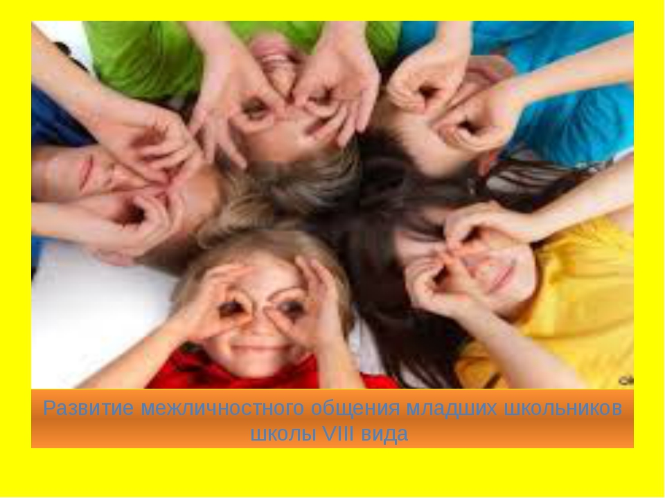 Развитие межличностного общения младших школьников школы VIII вида