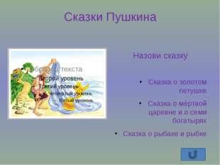 Сказки Пушкина Севастополь 2014