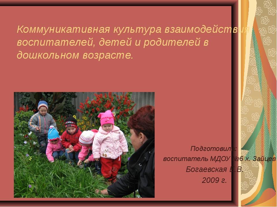 Коммуникативная культура взаимодействия воспитателей, детей и родителей в дош...