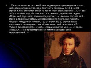 …Характерно также, что наиболее выдающиеся произведения поэта, шедевры его тв