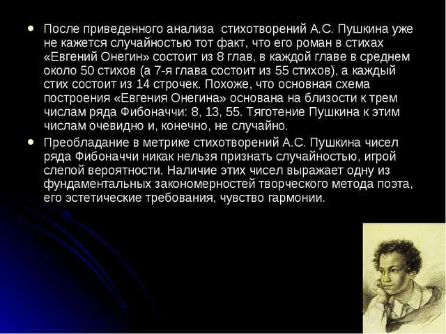 После приведенного анализа стихотворений А.С. Пушкина уже не кажется случайн...