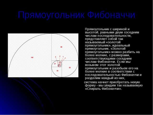 Прямоугольник Фибоначчи Прямоугольник с шириной и высотой, равными двум сосед...