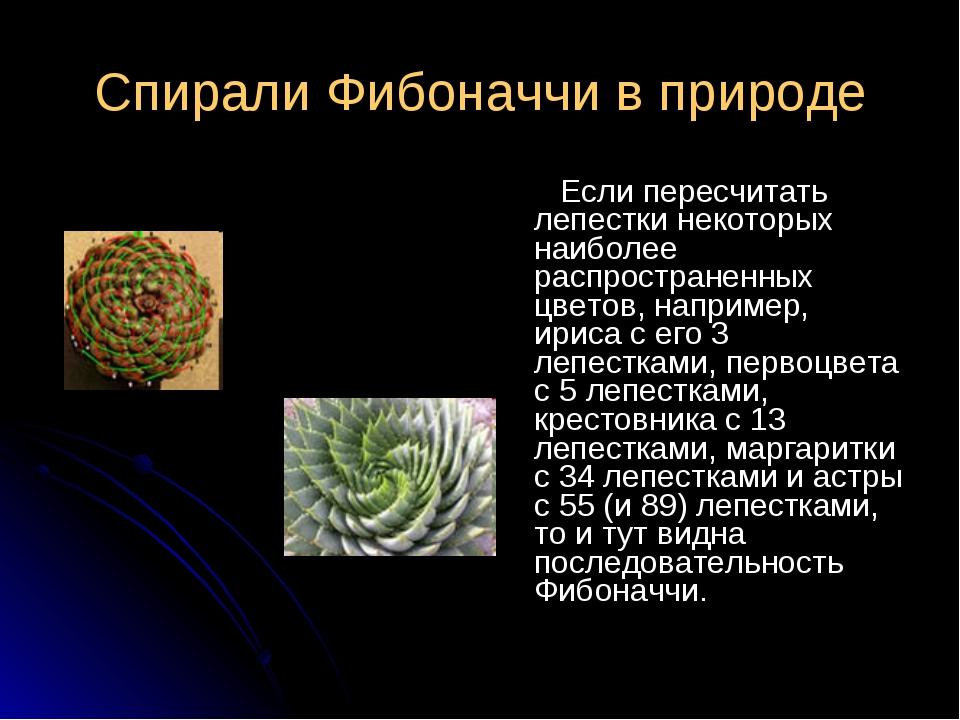 Спирали Фибоначчи в природе Если пересчитать лепестки некоторых наиболее расп...
