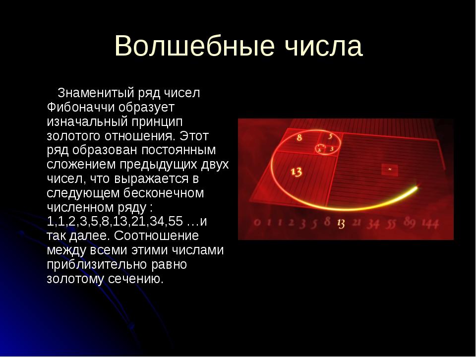 Волшебные числа Знаменитый ряд чисел Фибоначчи образует изначальный принцип з...