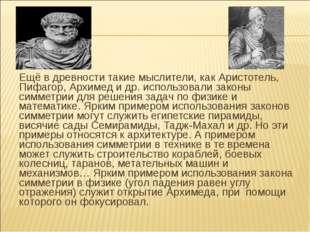 Ещё в древности такие мыслители, как Аристотель, Пифагор, Архимед и др. испол