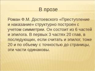 В прозе Роман Ф.М. Достоевского «Преступление и наказание» структурно построе