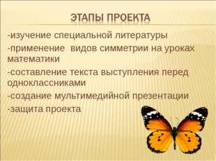 -изучение специальной литературы -применение видов симметрии на уроках матема