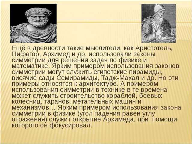 Ещё в древности такие мыслители, как Аристотель, Пифагор, Архимед и др. испол...