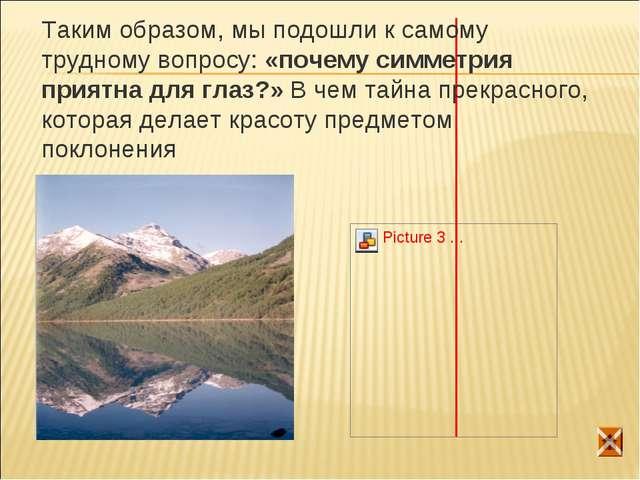 Таким образом, мы подошли к самому трудному вопросу:«почему симметрия приятн...