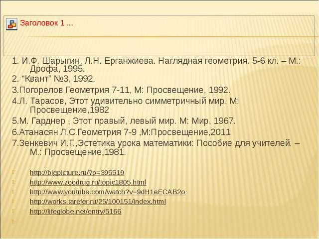 1. И.Ф. Шарыгин, Л.Н. Ерганжиева. Наглядная геометрия. 5-6 кл. – М.: Дрофа, 1...